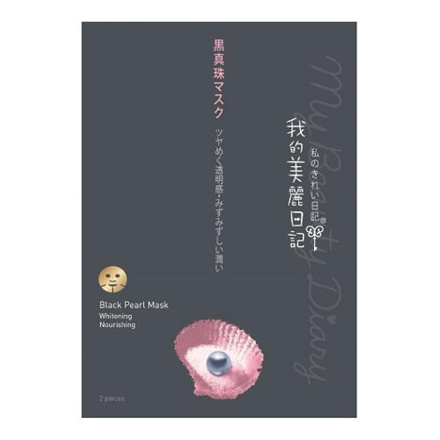 苦しめるアンタゴニストくさび我的美麗日記 私のきれい日記 黒真珠マスク 23ml×2枚