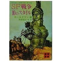 SF戦争10のスタイル (講談社文庫)
