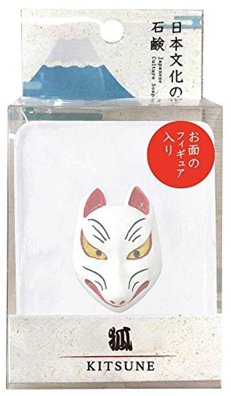 縫い目世界に死んだお嬢ノルコーポレーション 石鹸 日本文化の石鹸 狐 140g フィギュア付き OB-JCP-1-3