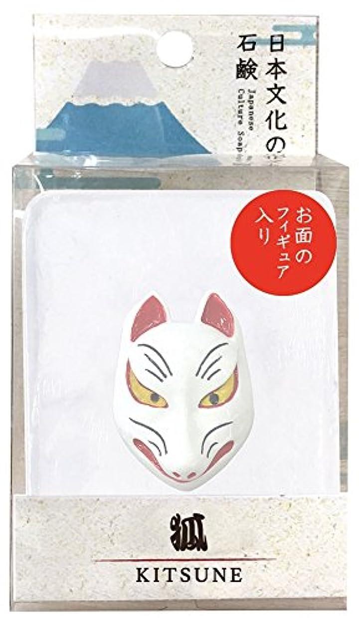 ハプニングさておき雑草ノルコーポレーション 石鹸 日本文化の石鹸 狐 140g フィギュア付き OB-JCP-1-3