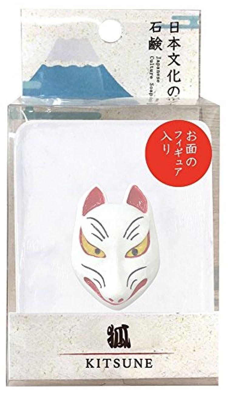 書道ジャーナリストラップトップノルコーポレーション 石鹸 日本文化の石鹸 狐 140g フィギュア付き OB-JCP-1-3