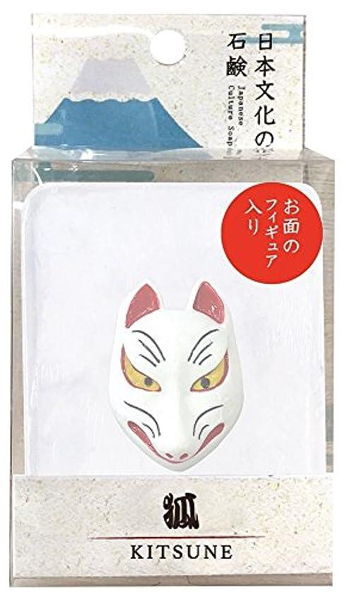 手伝う自由リークノルコーポレーション 石鹸 日本文化の石鹸 狐 140g フィギュア付き OB-JCP-1-3