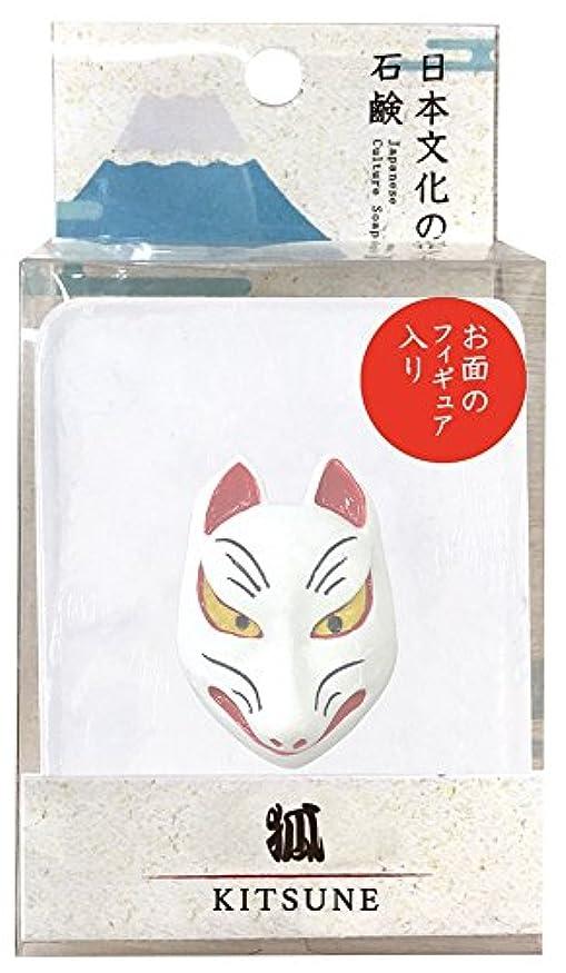 関数輸血ラフノルコーポレーション 石鹸 日本文化の石鹸 狐 140g フィギュア付き OB-JCP-1-3
