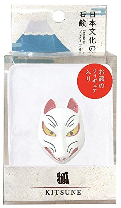 花不名誉なハチノルコーポレーション 石鹸 日本文化の石鹸 狐 140g フィギュア付き OB-JCP-1-3