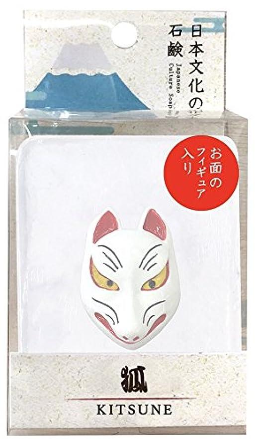 改善お祝い比べるノルコーポレーション 石鹸 日本文化の石鹸 狐 140g フィギュア付き OB-JCP-1-3