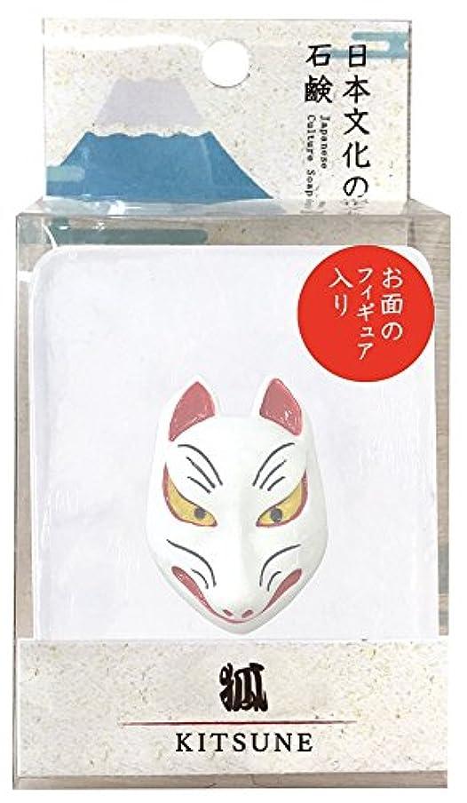 指割り込みパパノルコーポレーション 石鹸 日本文化の石鹸 狐 140g フィギュア付き OB-JCP-1-3