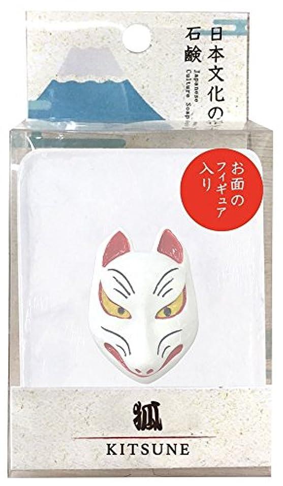のり心配するサバントノルコーポレーション 石鹸 日本文化の石鹸 狐 140g フィギュア付き OB-JCP-1-3