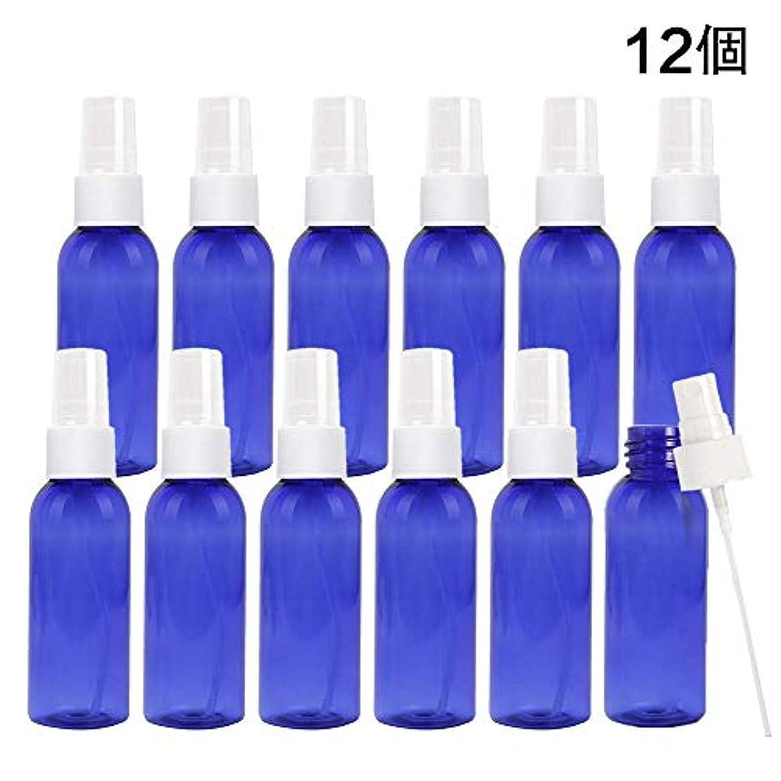 補う全能味わうスプレーボトル 50ml 遮光スプレー 霧吹き 詰め替え容器 キャップ付 青色 12本セット