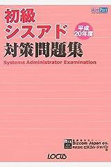 初級シスアド対策問題集〈平成20年度〉 (Aim Port) 単行本