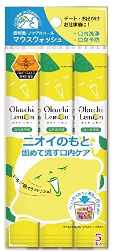 職業ホールド是正する口臭の原因除去マウスウォッシュ オクチレモン 12個セット(5本入り×12個)