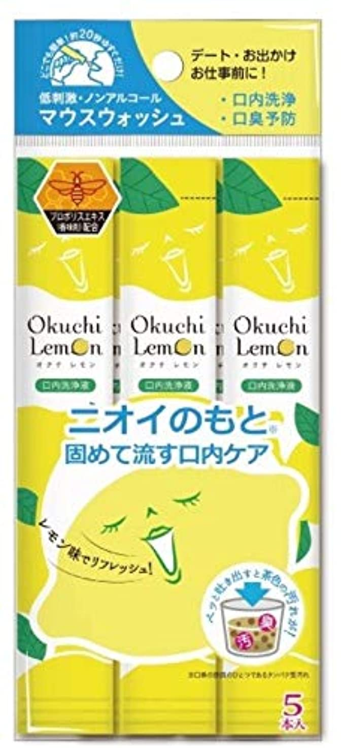 ハーネス達成するビリー口臭の原因除去マウスウォッシュ オクチレモン 6個セット(5本入り×6個)