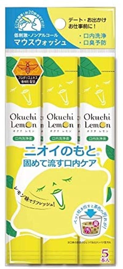 人脅かすあからさま口臭の原因除去マウスウォッシュ オクチレモン 6個セット(5本入り×6個)