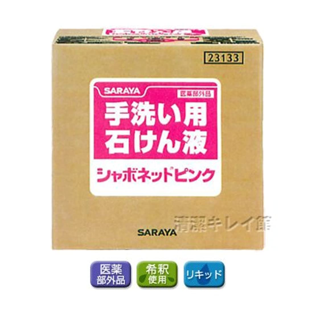 【清潔キレイ館】サラヤ シャボネットピンク(20kg)