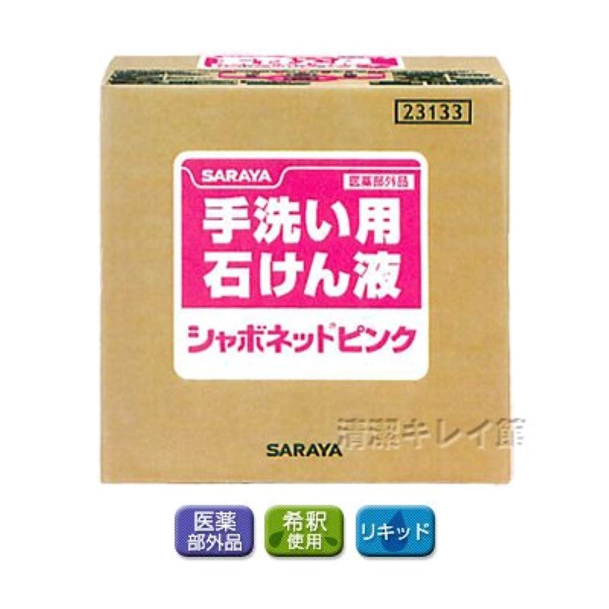かるカーテン不一致【清潔キレイ館】サラヤ シャボネットピンク(20kg)