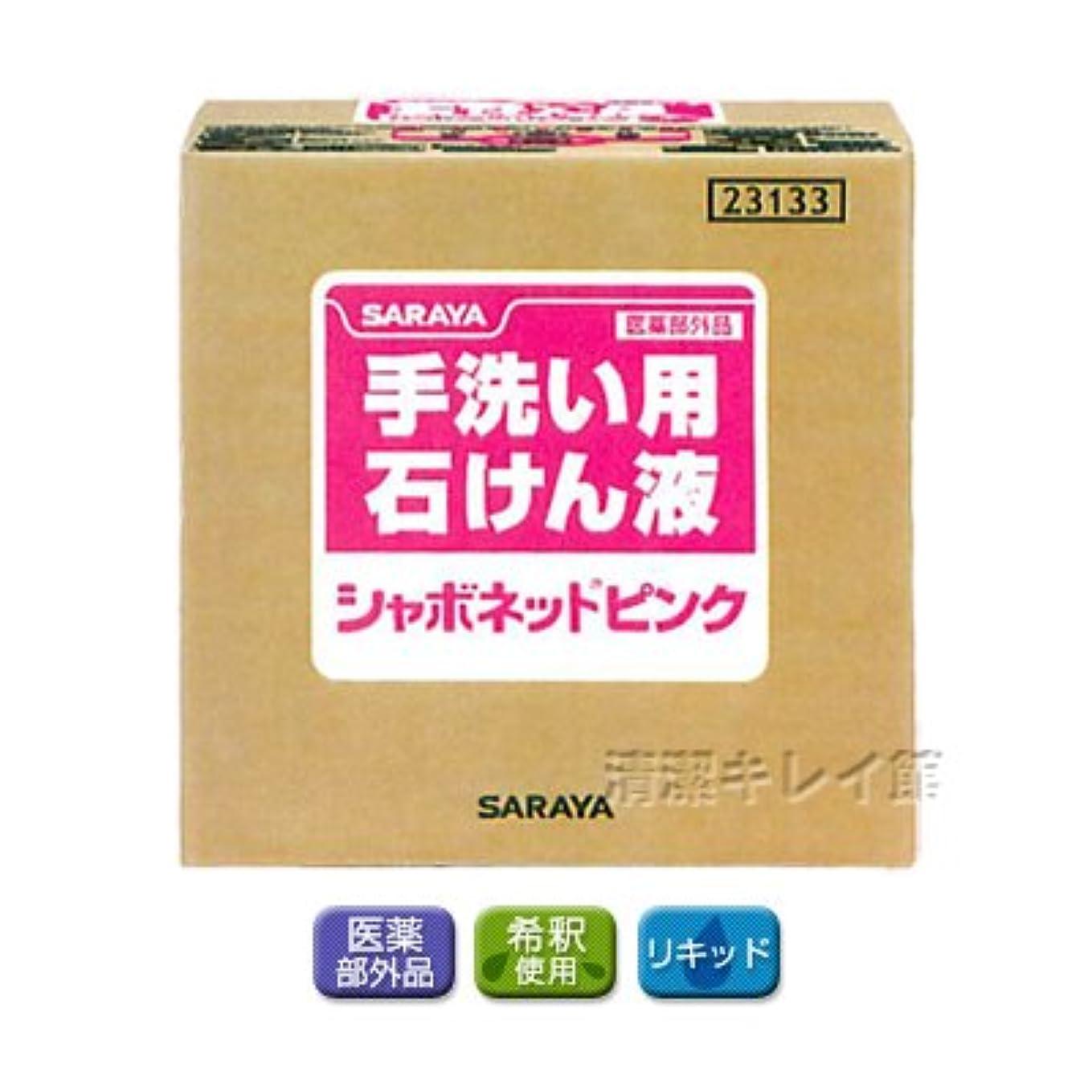愛撫屋内応用【清潔キレイ館】サラヤ シャボネットピンク(20kg)