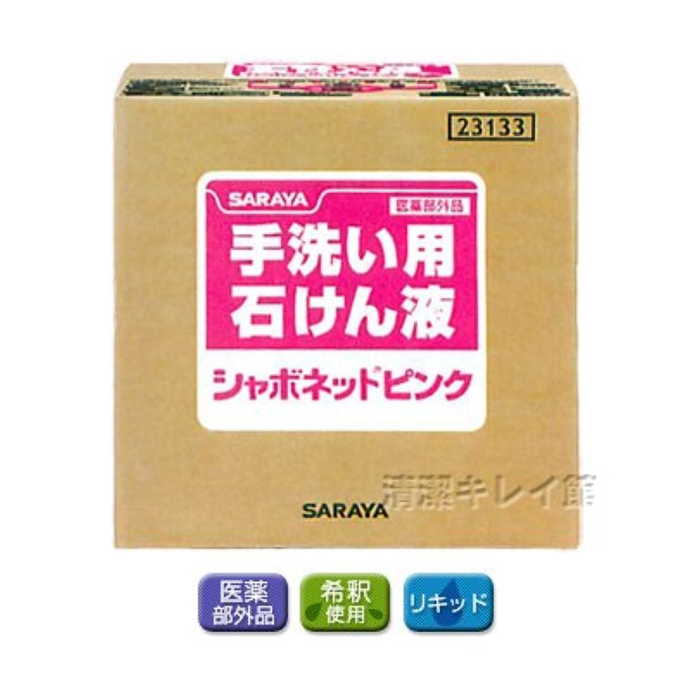 耐える寛容私【清潔キレイ館】サラヤ シャボネットピンク(20kg)