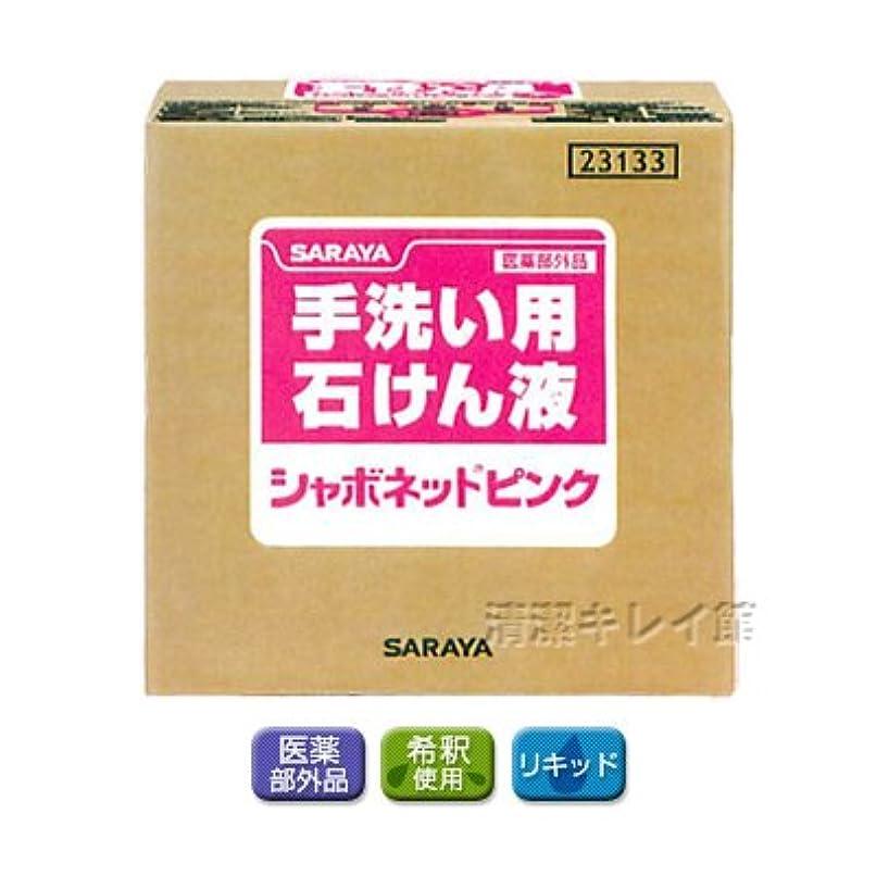 まで均等にしがみつく【清潔キレイ館】サラヤ シャボネットピンク(20kg)