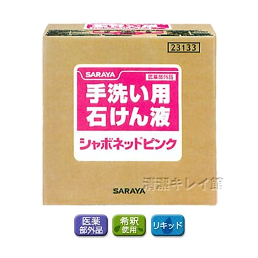 熟達したステージ合法【清潔キレイ館】サラヤ シャボネットピンク(20kg)