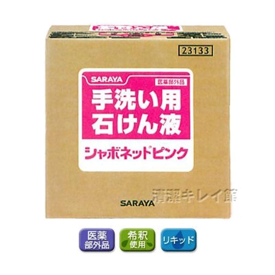 混乱したつぶやき侵入【清潔キレイ館】サラヤ シャボネットピンク(20kg)