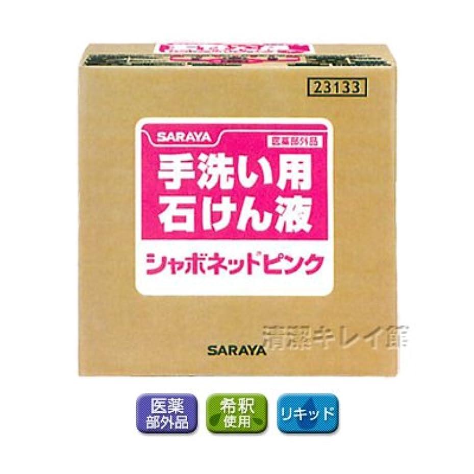 セール居間パニック【清潔キレイ館】サラヤ シャボネットピンク(20kg)