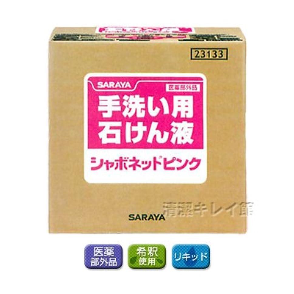 ミッション有用流出【清潔キレイ館】サラヤ シャボネットピンク(20kg)
