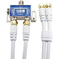 HORIC アンテナ2分配器 BS/CS/地デジ/4K8K放送対応 全端子電流通過型 ケーブル2本付き(S-4C-FB) 1m