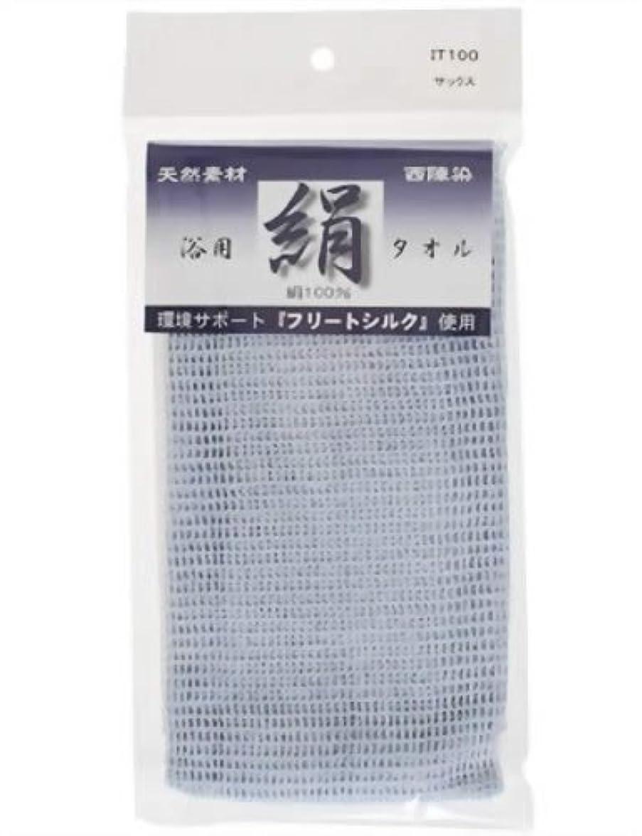 シルクバックアップ普及神戸生絲 シルクタオルサックス 1枚