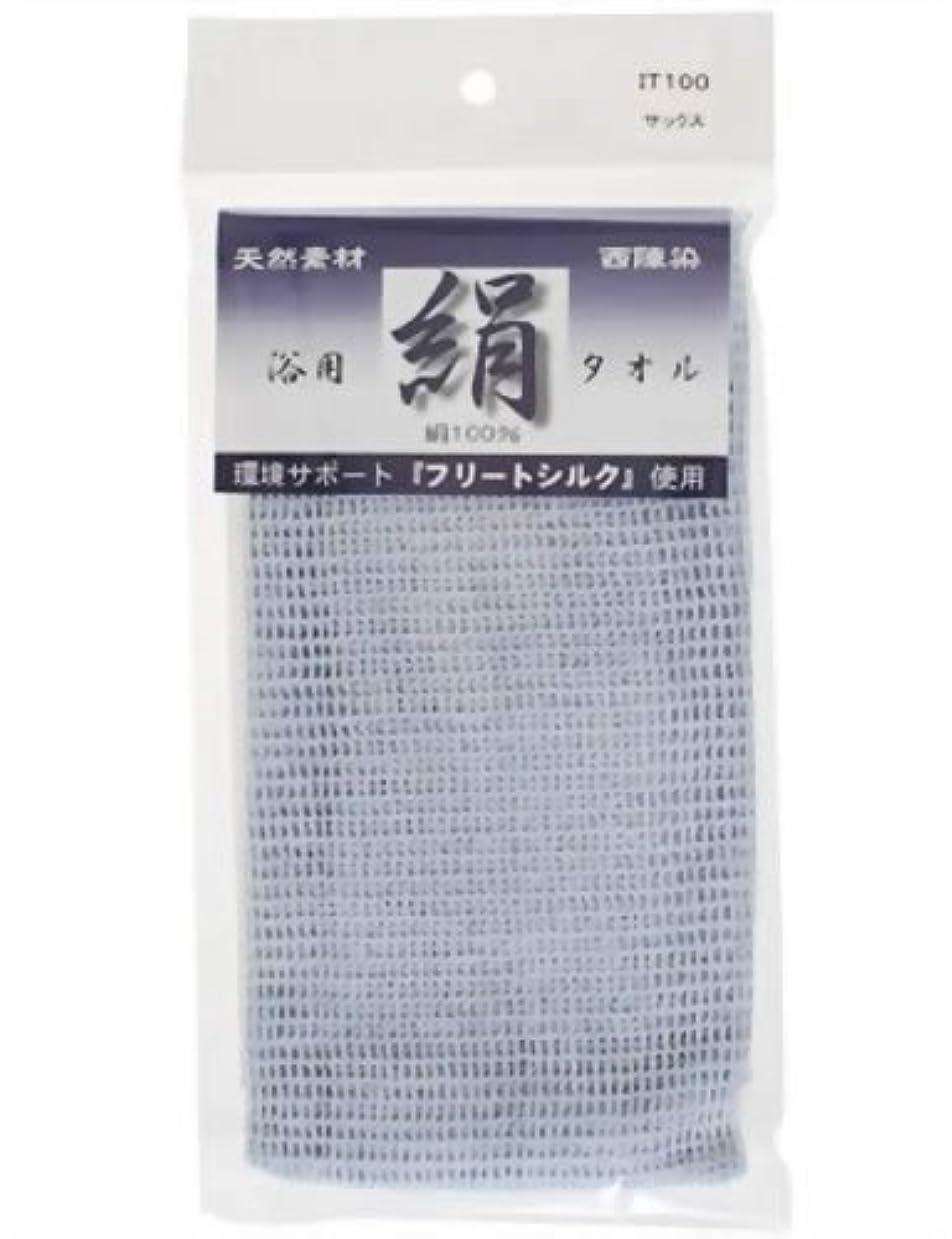 ローズアイスクリーム石油神戸生絲 シルクタオルサックス 1枚