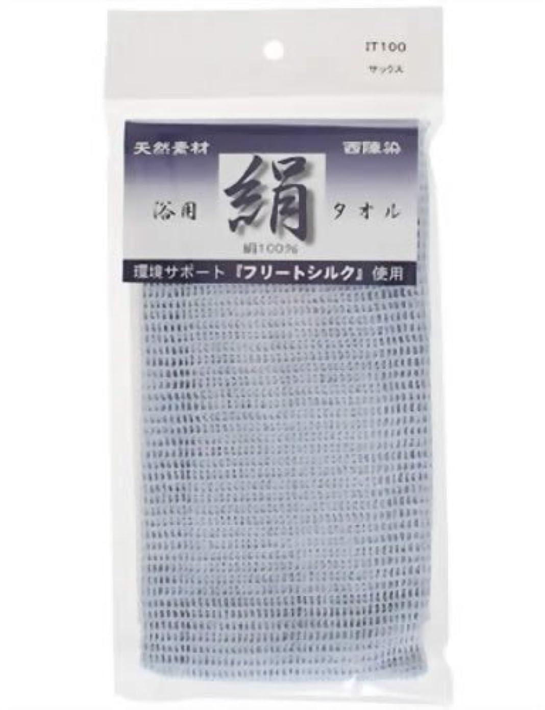 実装する前兆早める神戸生絲 シルクタオルサックス 1枚