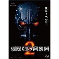 リアル鬼ごっこ2 [DVD]