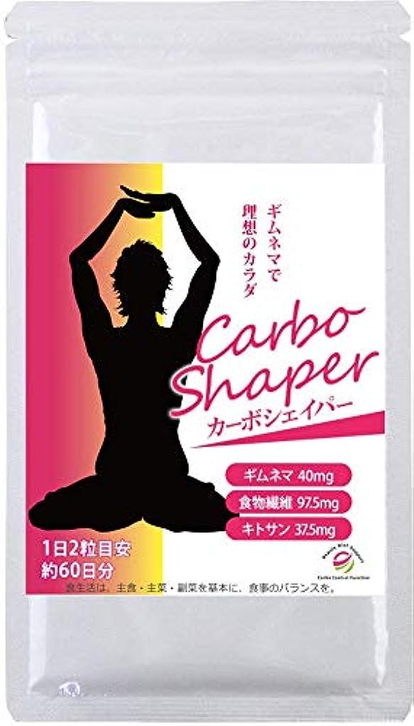 炭水化物標準自治的カーボシェイパー 60粒 約30日分 ダイエットサポート