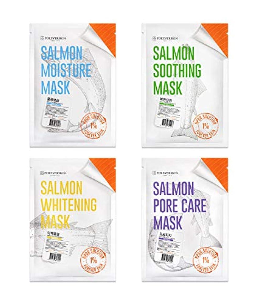 物質同情環境保護主義者FOREVERSKIN サーモンマスクパック 韓国 シートマスク 高品質な 韓国コスメ 韓国パック リジュランの入った フェイスマスク フェイスパック (おためしセット(各種1枚計4枚))
