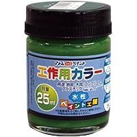 アトムハウスペイント 水性つやあり多用途塗料 工作用カラー 25ML グリーン
