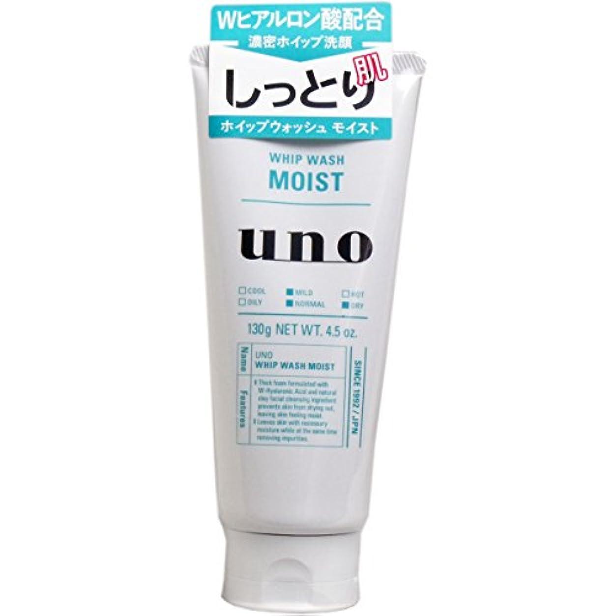幸運な口ひげ怠な【資生堂】ウーノ(uno) ホイップウォッシュ (モイスト) 130g ×5個セット