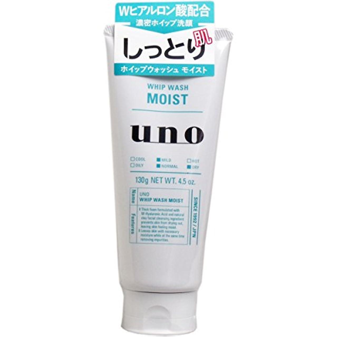 隙間天文学より平らな【資生堂】ウーノ(uno) ホイップウォッシュ (モイスト) 130g ×3個セット