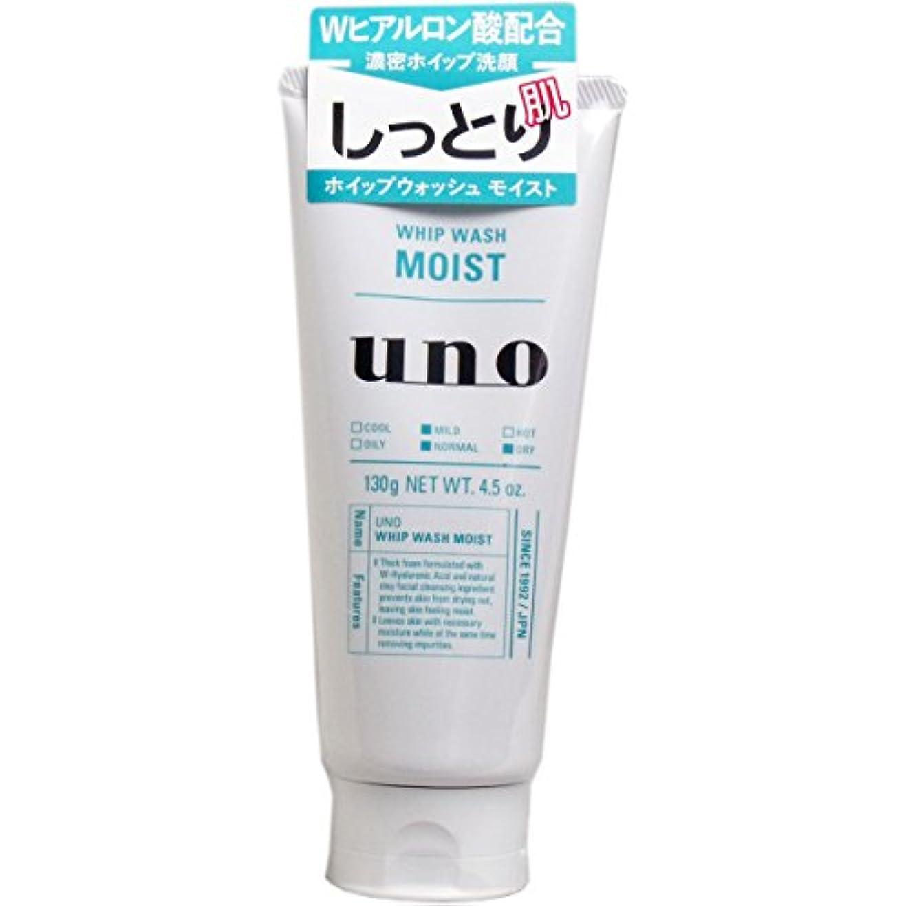 モルヒネ知覚的習熟度【資生堂】ウーノ(uno) ホイップウォッシュ (モイスト) 130g ×3個セット