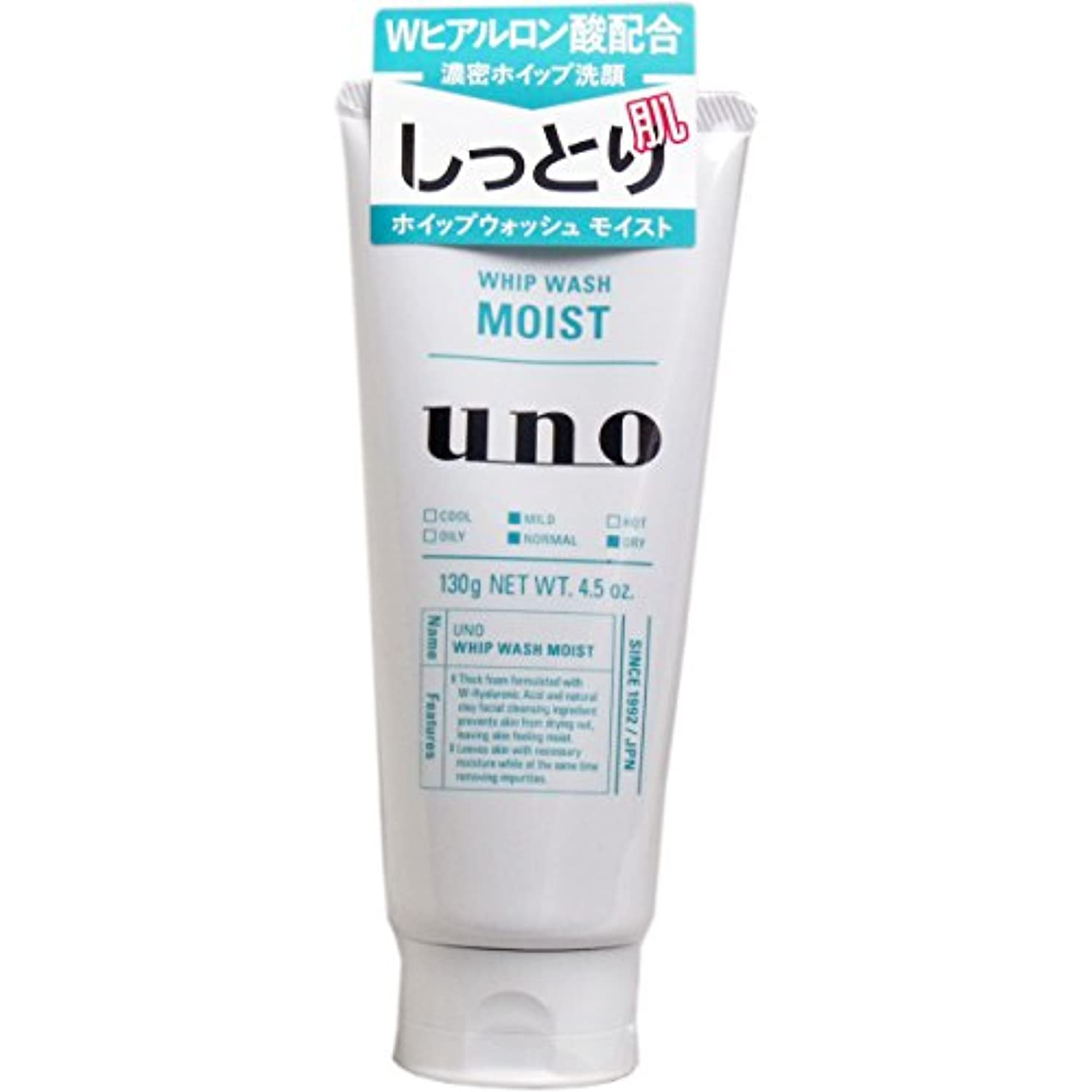 あごひげポータル肉腫【資生堂】ウーノ(uno) ホイップウォッシュ (モイスト) 130g ×5個セット