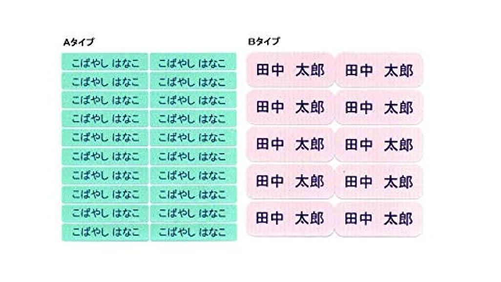 パン屋日記コインネームラベル 介護用布シール 100枚 (白, サイズB(20mm×50mm))