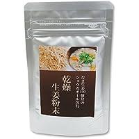 サンワ食研 乾燥生姜粉末 1袋(30g)