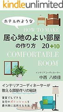 ホテルのような居心地のよい部屋の作り方20+10 (RA-CREAブックス)