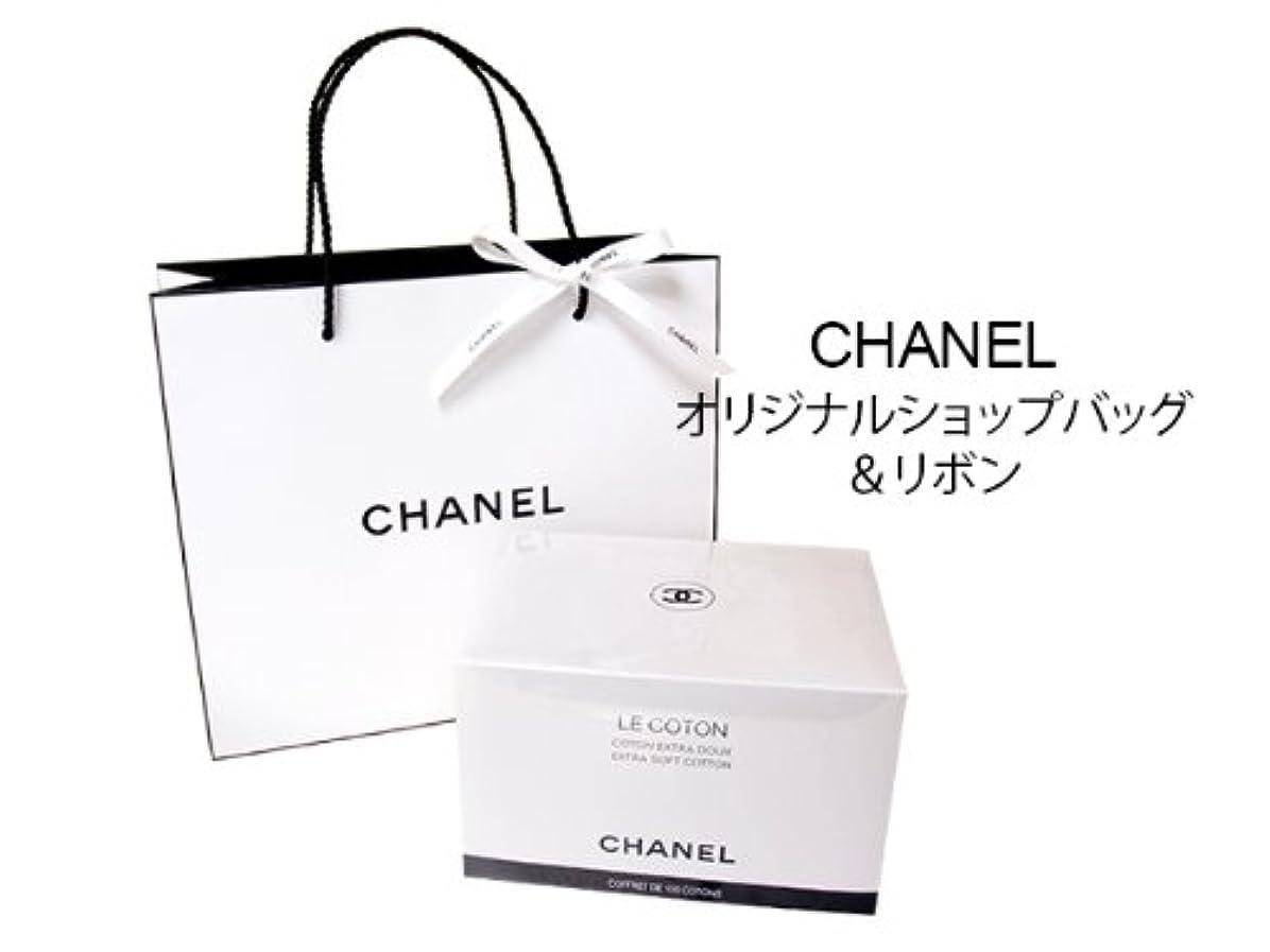 差乳製品投げるCHANEL(シャネル) LE COTON オーガニックコットン 100枚入 ショップバッグ付き