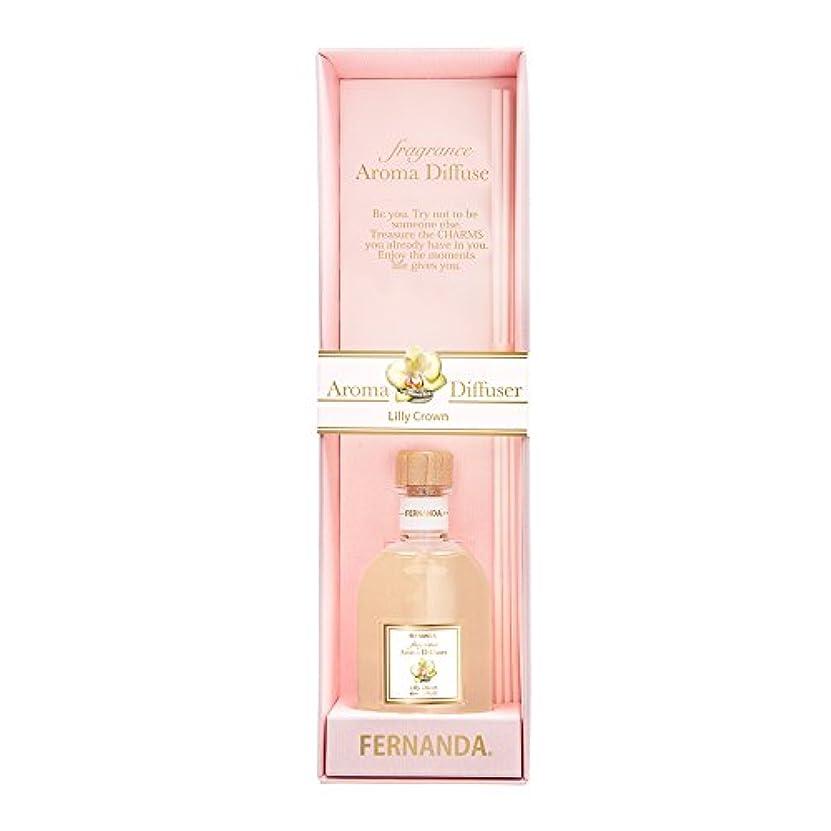 大異常ラッカスFERNANDA(フェルナンダ) Fragrance Aroma Diffuser Lilly Crown (アロマディフューザー リリークラウン)