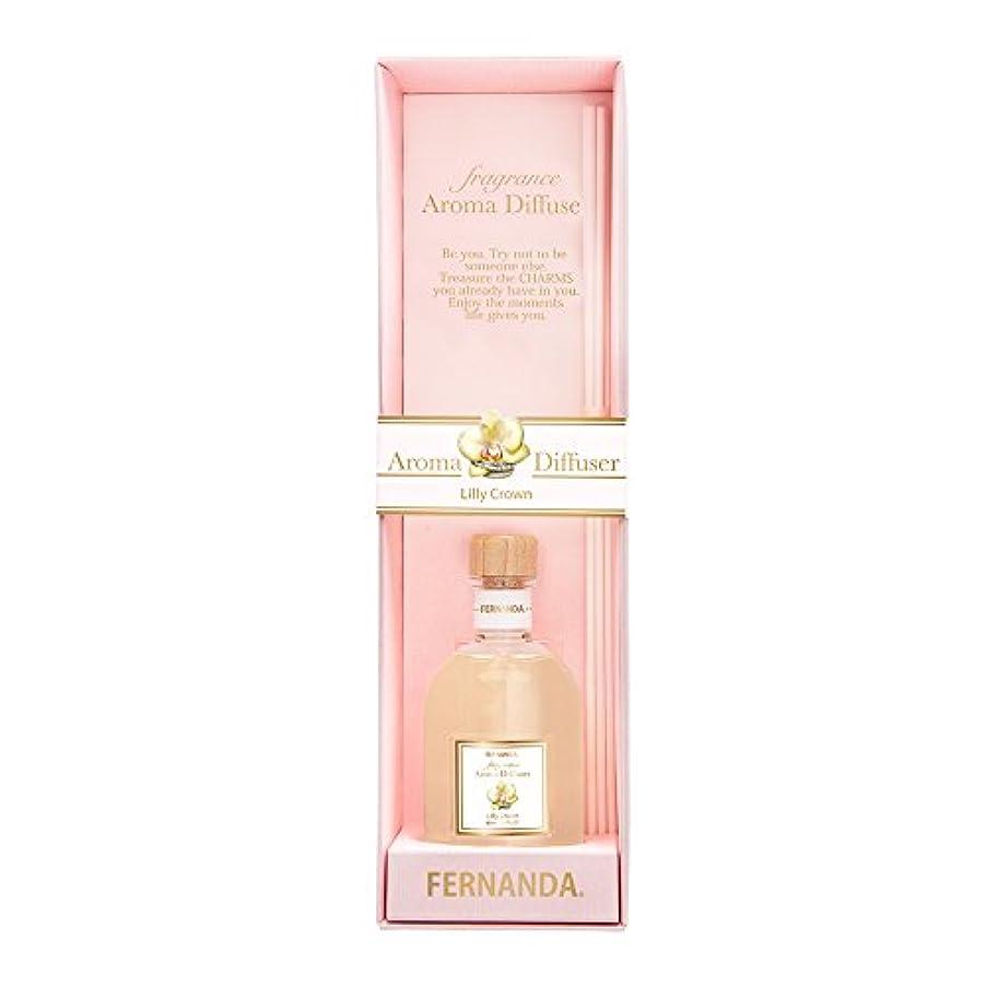 厚さチャレンジテニスFERNANDA(フェルナンダ) Fragrance Aroma Diffuser Lilly Crown (アロマディフューザー リリークラウン)