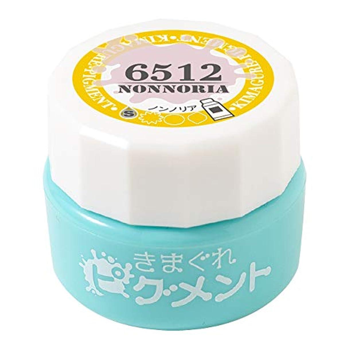 Bettygel きまぐれピグメント ノンノリア QYJ-6512 4g UV/LED対応