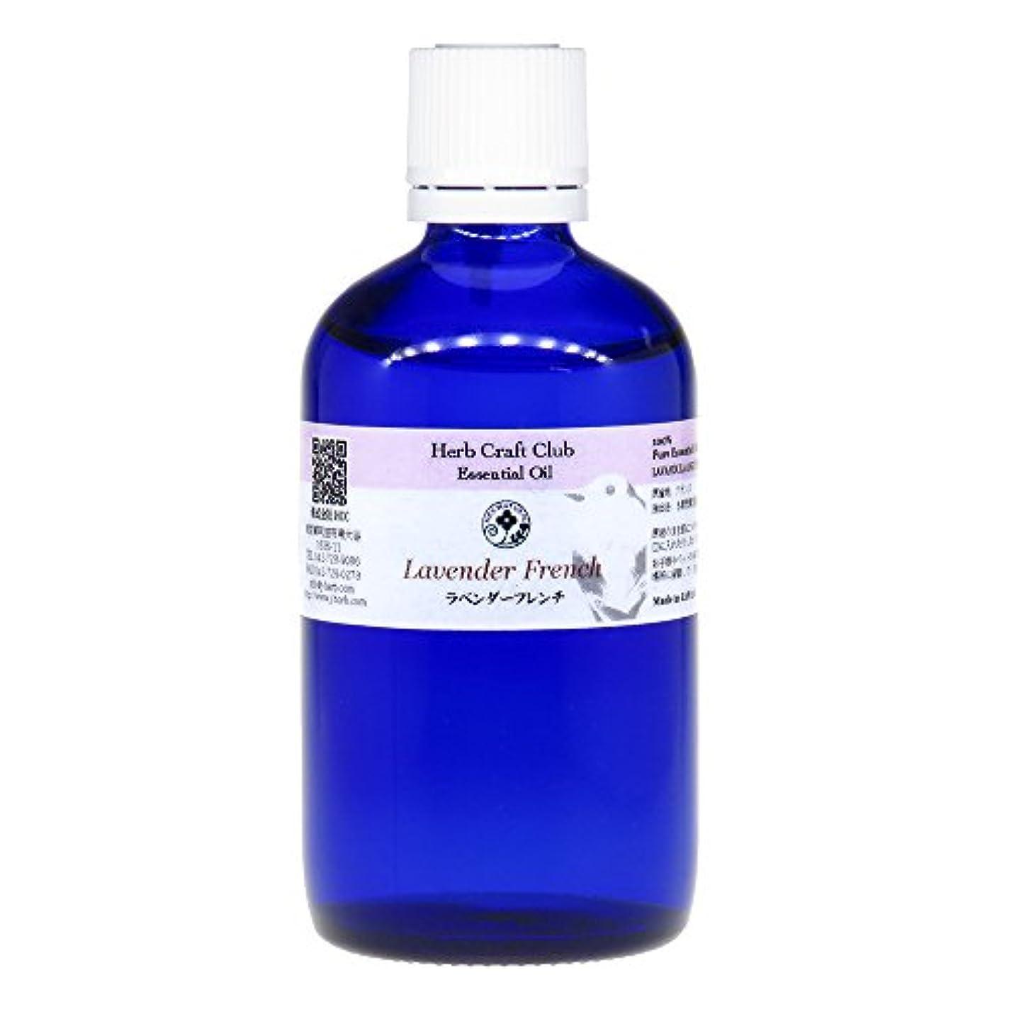 ぼろ宝気配りのあるラベンダーフレンチ105ml 100%天然エッセンシャルオイル※徳用サイズ 卸価格