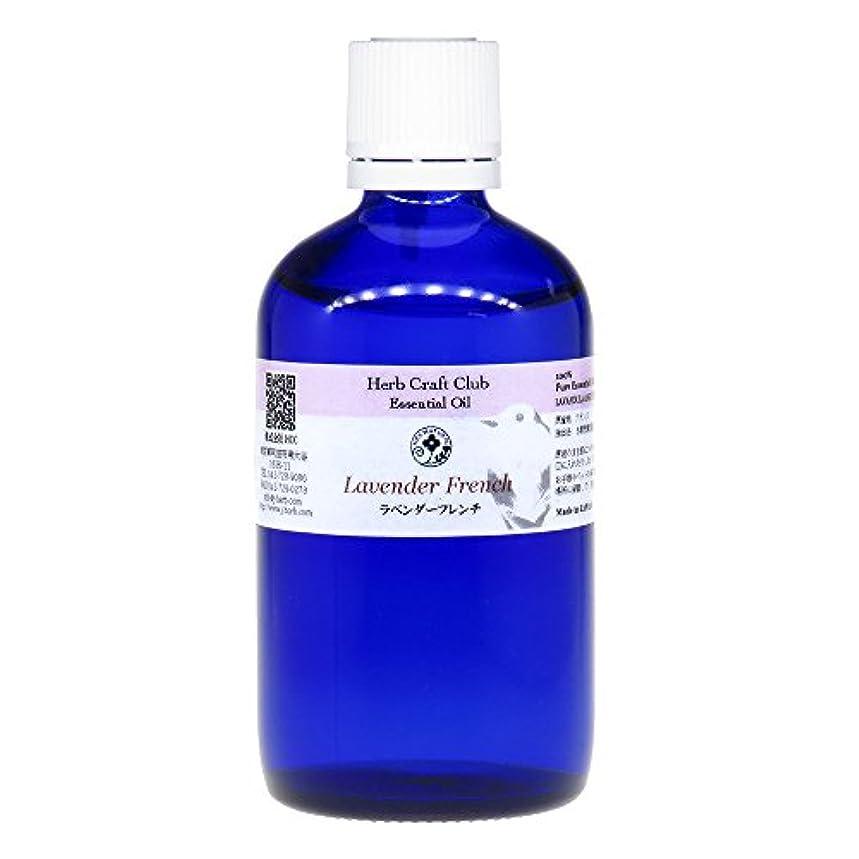 脅かすお酒キャンバスラベンダーフレンチ105ml 100%天然エッセンシャルオイル※徳用サイズ 卸価格