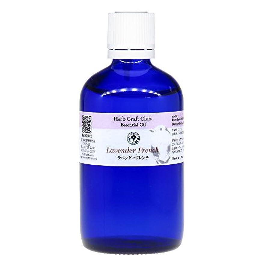 折るリンス比較ラベンダーフレンチ105ml 100%天然エッセンシャルオイル※徳用サイズ 卸価格