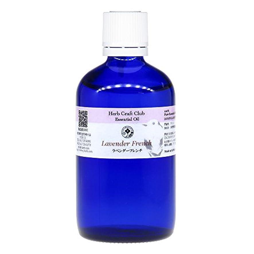 クッション尾区ラベンダーフレンチ105ml 100%天然エッセンシャルオイル※徳用サイズ 卸価格