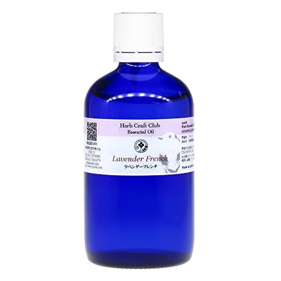 ラベンダーフレンチ105ml 100%天然エッセンシャルオイル※徳用サイズ 卸価格