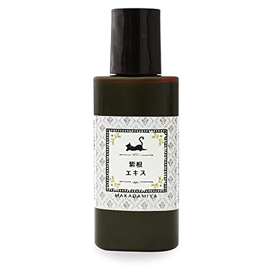 それから深く前件紫根エキス(シコンエキス) 20ml (水溶性 原液) ムラサキ根エキス (紫根特有の酸味が強い香りが致します。) マカダミ屋